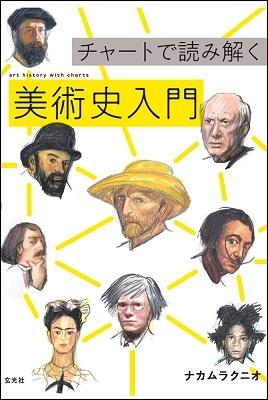 チャートで読み解く美術史入門 Book