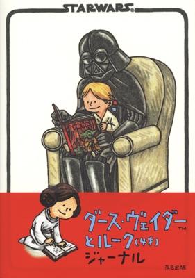 ダース・ヴェイダーとルーク(4才) ジャーナル Book
