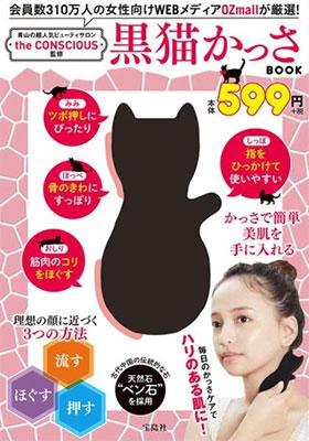 the CONSCIOUS/青山の超人気ビューティサロン the CONSCIOUS監修 黒猫かっさ BOOK[9784800291530]