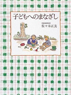 子どもへのまなざし Book