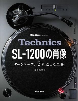 石井 'EC' 志津男/Technics SL-1200の肖像 ターンテーブルが起こした革命[9784845634330]