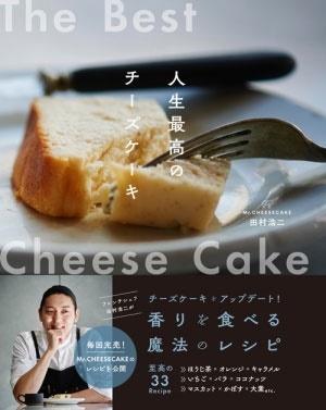 Mr.CHEESECAKE田村浩二 人生最高のチーズケーキ Book