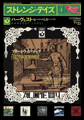 ストレンジ・デイズ 2013年 4月号 Vol.161