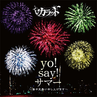 カラット/yo!say!サマー 暑中見舞い申し上げます [VCD-011]