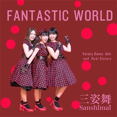 三姿舞/FANTASTIC WORLD [HOLY-005]