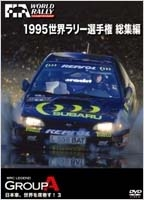 1995 WRC 総集編[RA-076]