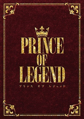 劇場版「PRINCE OF LEGEND」豪華版 DVD