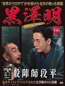黒澤明 DVDコレクション 66号 2020年7月26日号 [MAGAZINE+DVD]