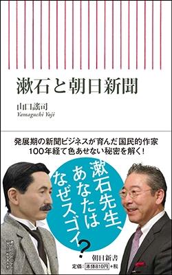 漱石と朝日新聞 Book