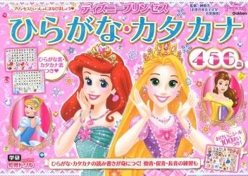 ディズニープリンセス ひらがなカタカナ(4・5・6歳) Book