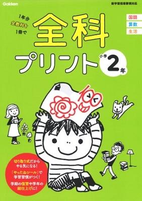 小学2年 Book
