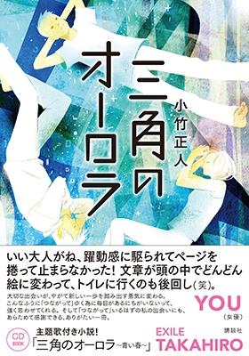 小竹正人/三角のオーロラ EXILE TAKAHIRO CD付き [9784062190831]