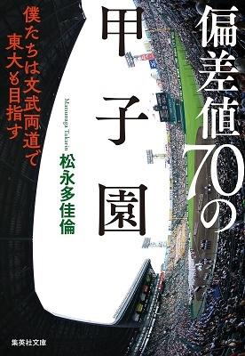 偏差値70の甲子園 僕たちは文武両道で東大も目指す Book