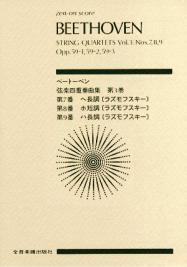 ベートーヴェン 弦楽四重奏曲集 第3巻 第7・8・9番 全音ポケット・スコア[9784118905631]