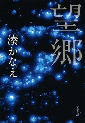 湊かなえ/望郷 [9784167905231]