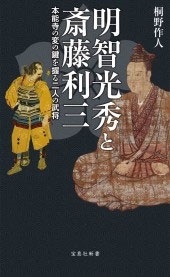 明智光秀と斎藤利三 Book