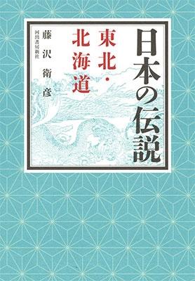 日本の伝説 東北・北海道 Book