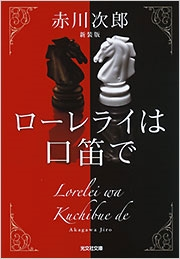 赤川次郎/ローレライは口笛で 新装版[9784334777531]