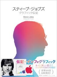 スティーブ・ジョブズ グラフィック伝記 Book