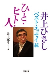 ひと・ヒト・人 井上ひさしベスト・エッセイ続 Book