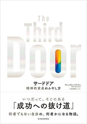 サードドア 精神的資産のふやし方 Book