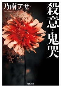 乃南アサ/殺意・鬼哭(新装版)[9784575522631]