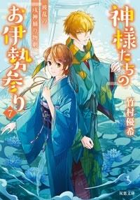 神様たちのお伊勢参り(7) Book