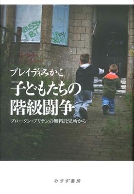 子どもたちの階級闘争 ブロークン・ブリテンの無料託児所から Book