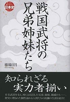 戦国武将の兄弟姉妹たち Book