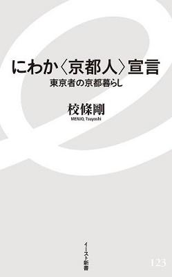 にわか<京都人>宣言 Book