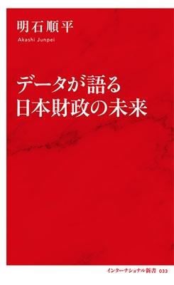データが語る日本財政の未来 Book
