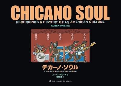 ルーべン・モリーナ/チカーノ・ソウル〜アメリカ文化に秘められたもうひとつの音楽史[9784909125231]