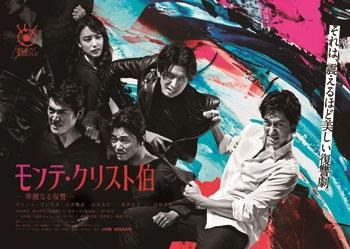 モンテ・クリスト伯 -華麗なる復讐- DVD BOX DVD
