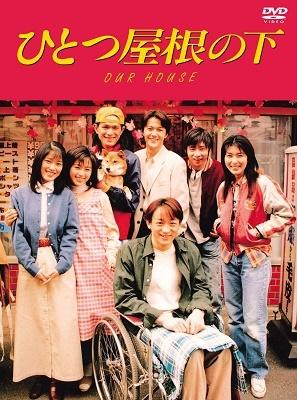 ひとつ屋根の下 コンプリートDVD BOX DVD