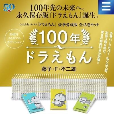 100年ドラえもん 50周年メモリアルエディション 『ドラえもん』全45巻・豪華愛蔵版セット COMIC