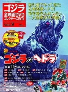 ゴジラ全映画DVDコレクターズBOX 9号 2016年11月15日号 [MAGAZINE+DVD] Magazine