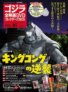 ゴジラ全映画DVDコレクターズBOX 45号 2018年4月3日号 [MAGAZINE+DVD] Magazine