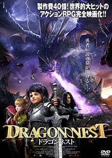 ドラゴンネスト DVD