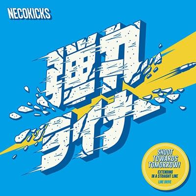 NECOKICKS/弾丸ライナー<数量限定盤>[FIVER-029]