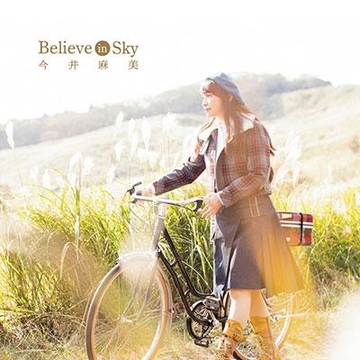 今井麻美/Believe in Sky [CD+DVD]<10周年記念盤>[USSW-0143]