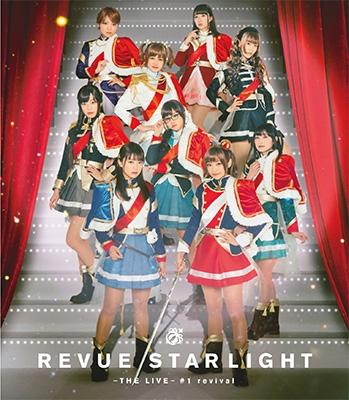 「少女☆歌劇 レヴュースタァライト -The LIVE-」#1 revival [Blu-ray Disc+CD]