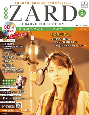 ZARD CD&DVD コレクション38号 2018年7月25日号 [MAGAZINE+CD] Magazine
