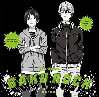 BAKUROCK ~未来の輪郭線~ [CD+DVD]<初回限定盤>