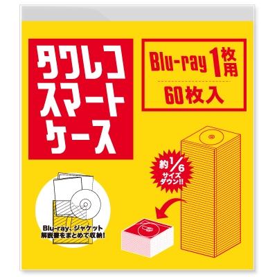 タワレコ スマートケース Blu-ray1枚用 (60枚入り)