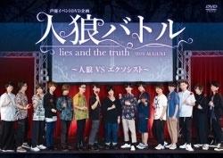 声優イベントDVD企画 人狼バトル lies and the truth 2019 August~人狼VSエクソシスト~ DVD