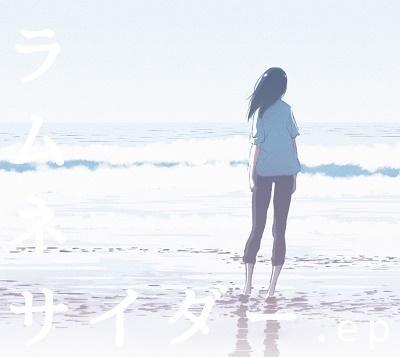 EARNIE FROGs/ラムネサイダー.ep<タワーレコード限定>[TRISE-0036]