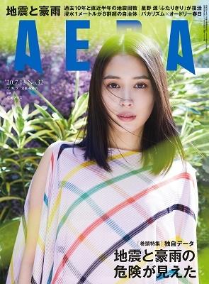 AERA 2020年7月13日号<表紙: 広瀬アリス>[21012-07]