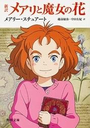 メアリー・スチュアート /新訳 メアリと魔女の花[9784041055632]