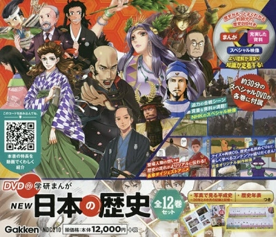 DVD付 学研まんが NEW日本の歴史 全12巻セット [BOOK+DVD] Book