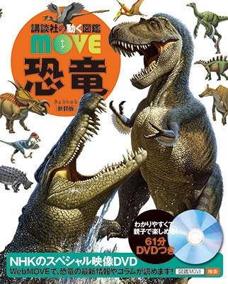 講談社の動く図鑑MOVE 恐竜 新訂版 [BOOK+DVD] Book